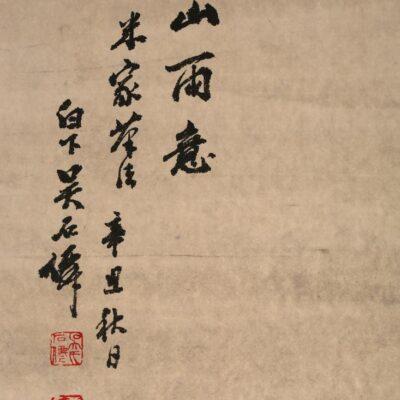 Landscape Painting Scroll, Wu Shixian Mark